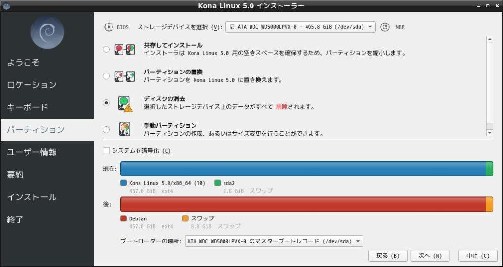 Kona Linuxインストーラ4