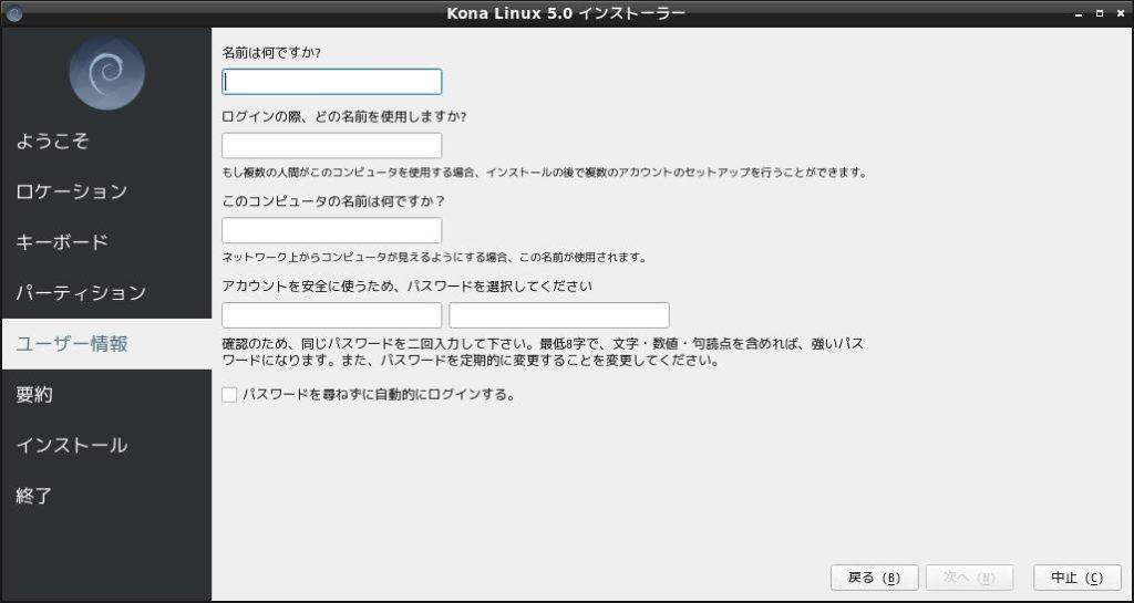 Kona Linuxインストーラ5