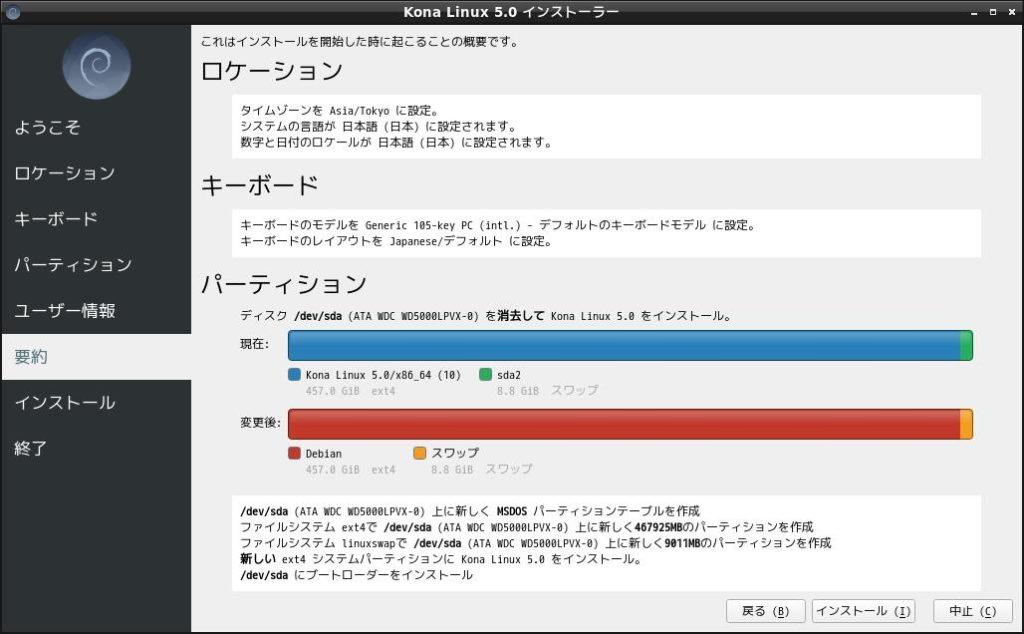 Kona Linuxインストーラ6