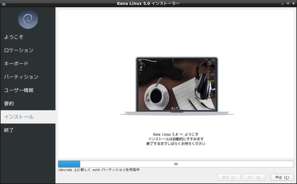 Kona Linuxインストーラ7