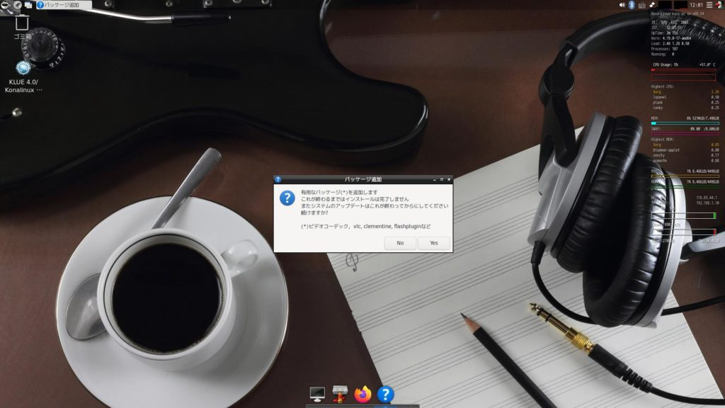 Kona Linux初期画面