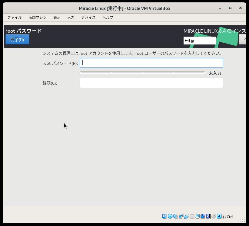 Miracle Linuxインストーラ3