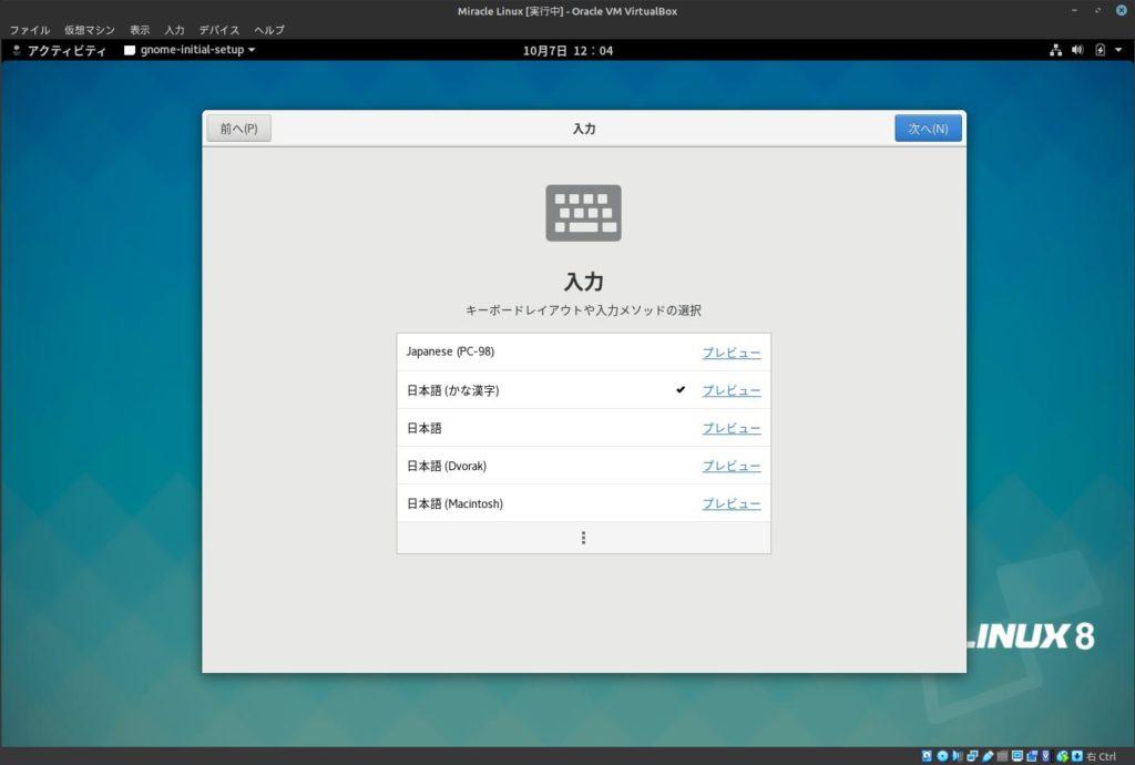 Miracle Linux キーボード設定