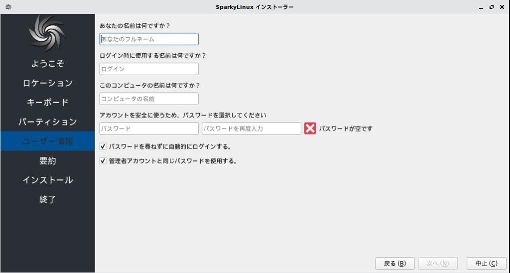 SparkyLinuxインストーラ5