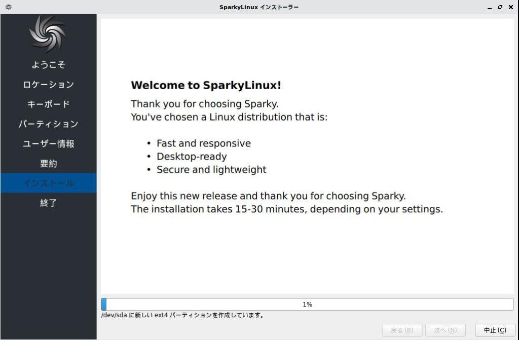 SparkyLinuxインストーラ7