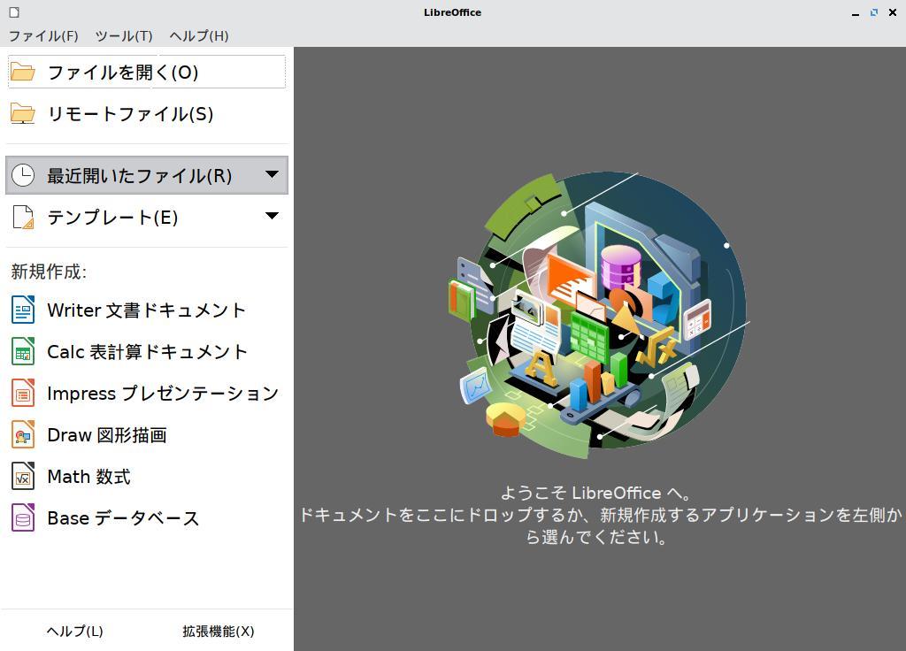 LibreOffice日本語表記